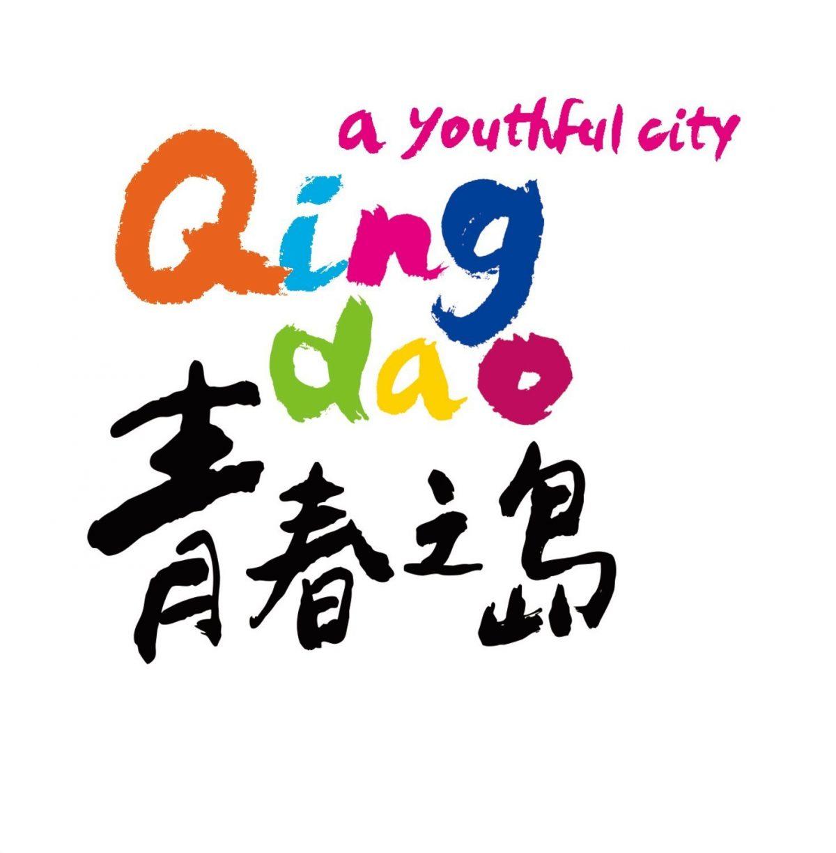 El video promocional de Qingdao se vuelve viral en línea