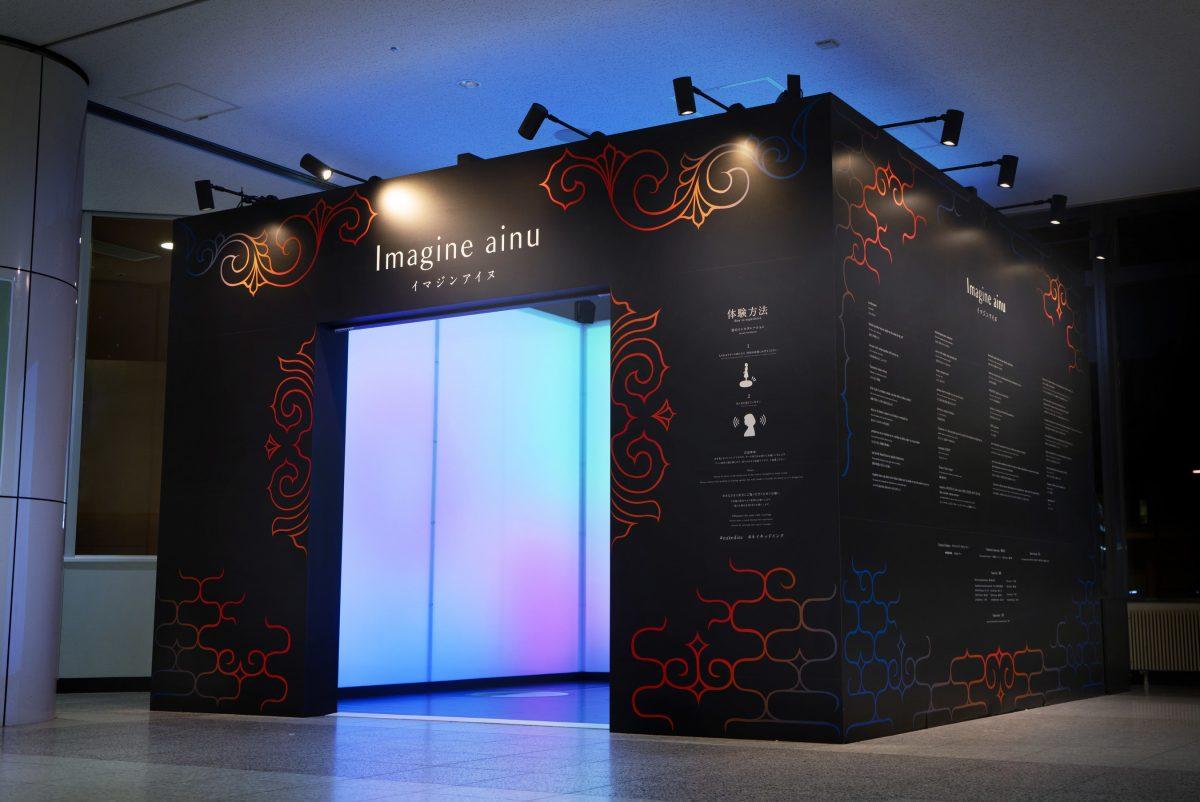 La cultura Ainu se expresa a través del «sonido» en una nueva exposición de arte mediática inaugurada este 22 de febrero en el nuevo aeropuerto de Chitose